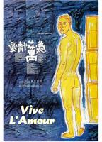 Vive l amour 055fda4c boxcover